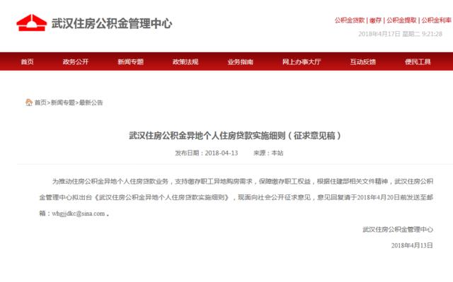 武汉人异地缴公积金 回汉购房可申请公积金贷款