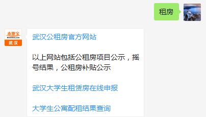 2018武汉大学生人才公寓申请及位置