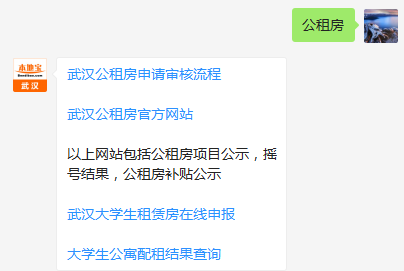 武汉公租房信息网站
