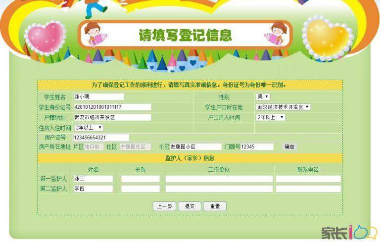 2018汉南区幼升小报名(时间+网址+政策)
