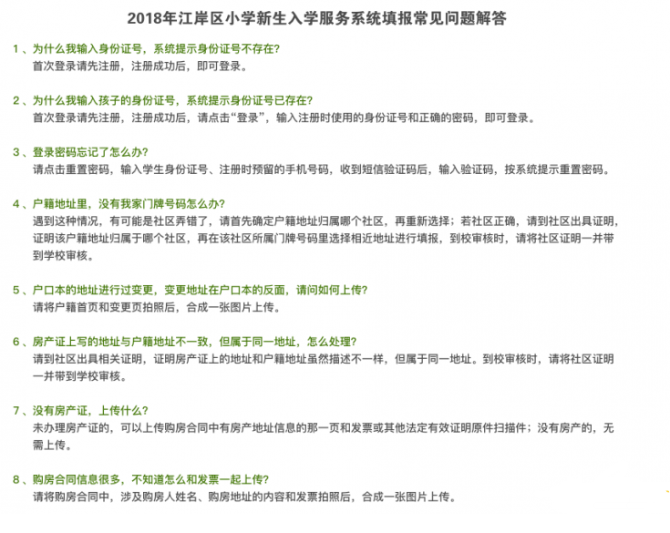 2018江岸区幼升小网报(时间+网址)