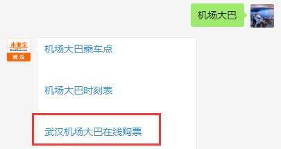 武汉机场大巴时刻表+经停站+票价(2018最新)