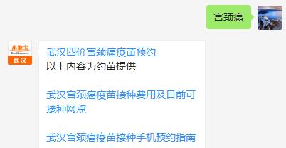 武汉宫颈癌疫苗接种预约指南(费用+流程)