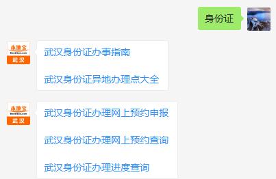 武汉二代身份证到期如何办理