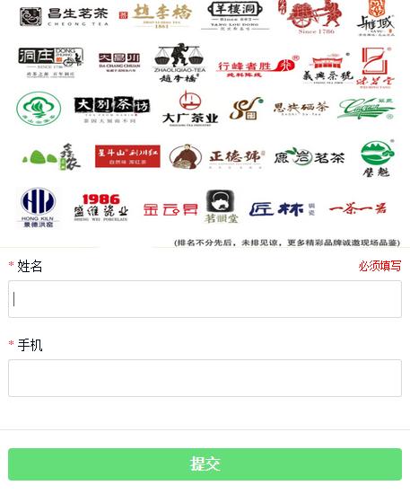 2018武汉茶博会参观预登记指南
