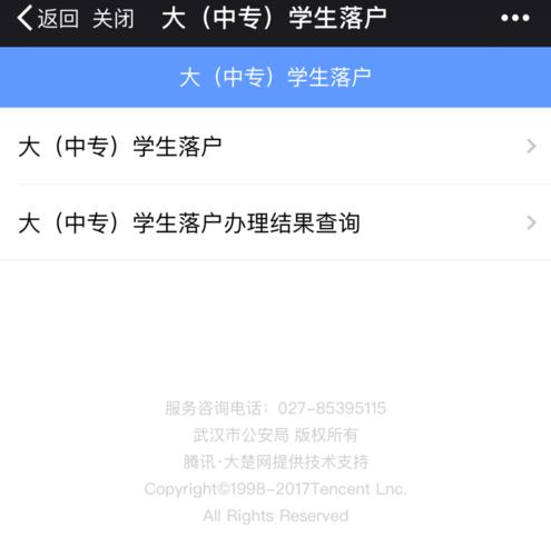 2018武汉大学生落户手机办理流程