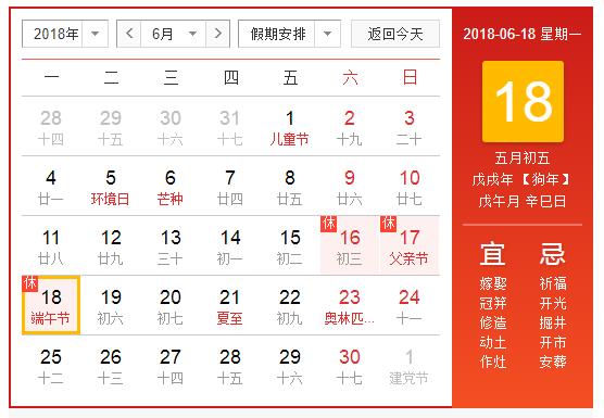 2018端午节是几月几号及放假安排时间表(图)