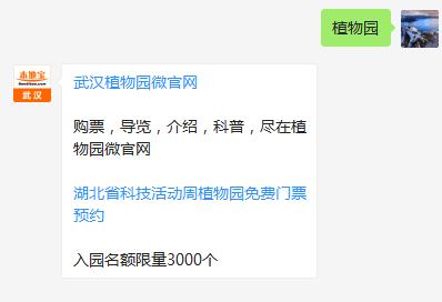 2018科技周武汉植物园免费门票怎么领