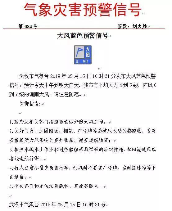 武汉发布大风蓝色预警信号