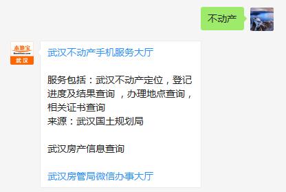 2018武汉不动产证办理流程