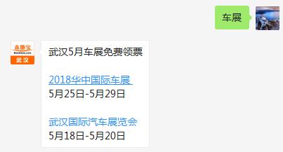 2018武汉华中国际汽车展览会时间及举办地