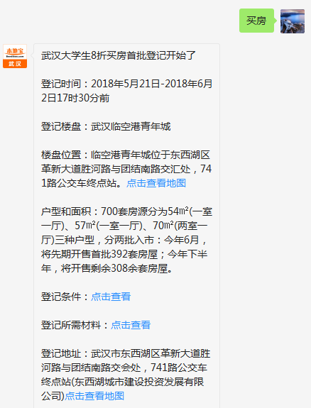武汉大学生安居房申请条件