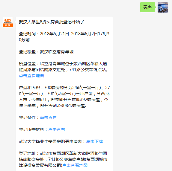 武汉大学毕业生安居房购买申请表下载