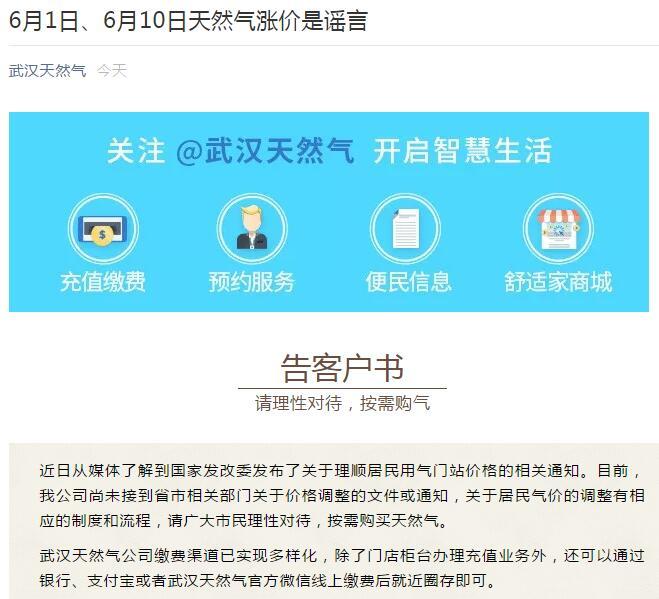 武汉天然气涨价?官方回应
