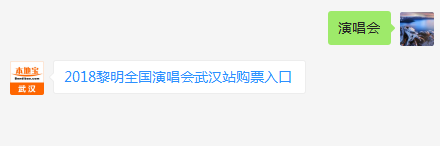 2018黎明全国巡回演唱会武汉站