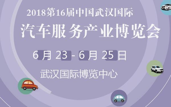 2018第16届中国武汉国际汽车服务产业博览会-600-01.jpg
