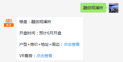 武汉融创观澜府(房价+地址+开盘时间+户型图)