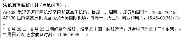 法航更新武汉航线机型
