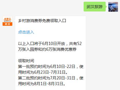 武汉免费乡村游景点门票怎么领(附景点名单)