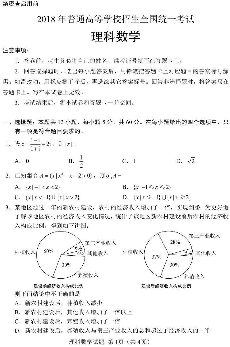 2018高考全国1卷理科数学真题及答案