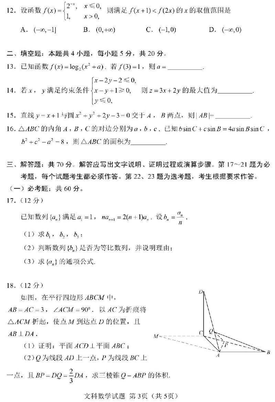 2018年高考全国1卷文科数学真题及答案