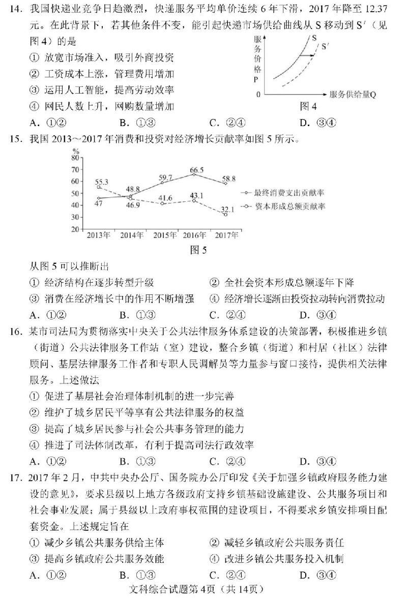 2018年高考全国1卷文综真题及答案