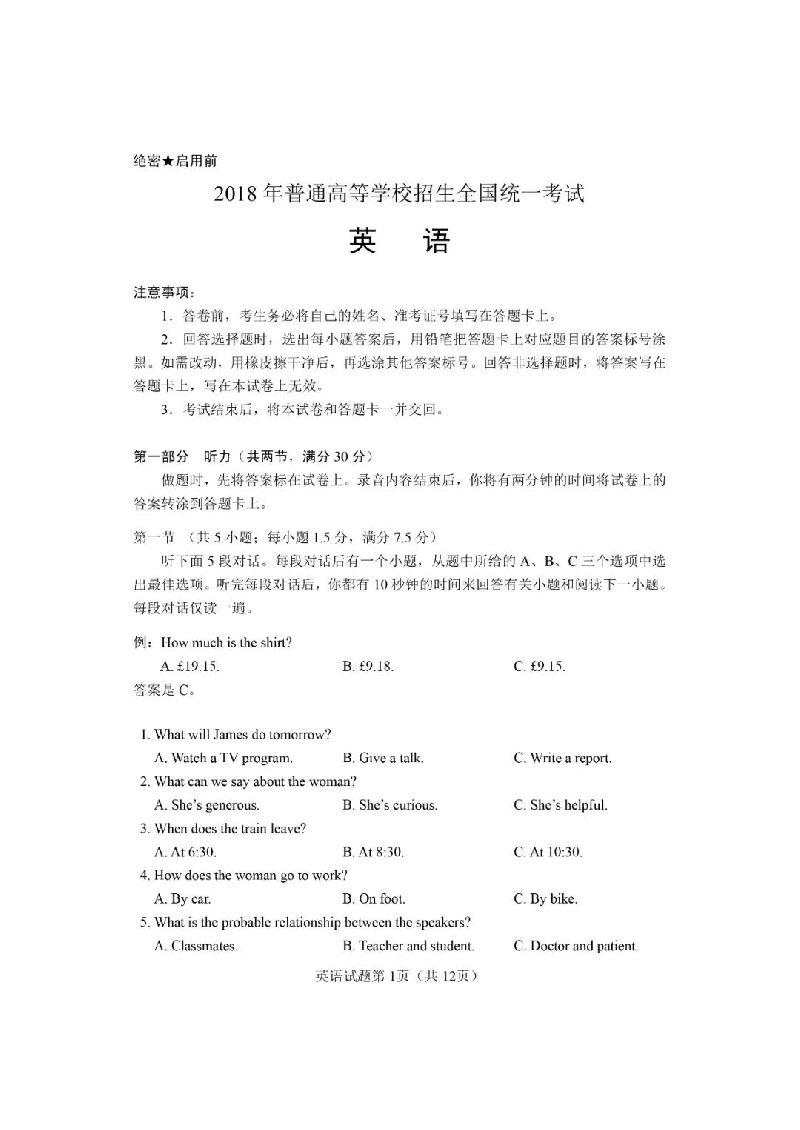 2018年高考全国1卷英语真题及答案