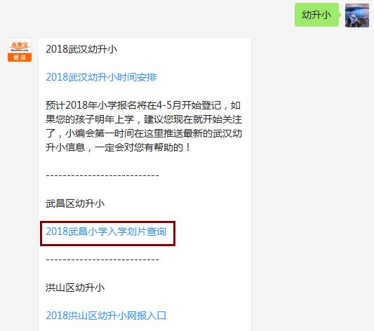2018武汉小学对口小区(完整版)