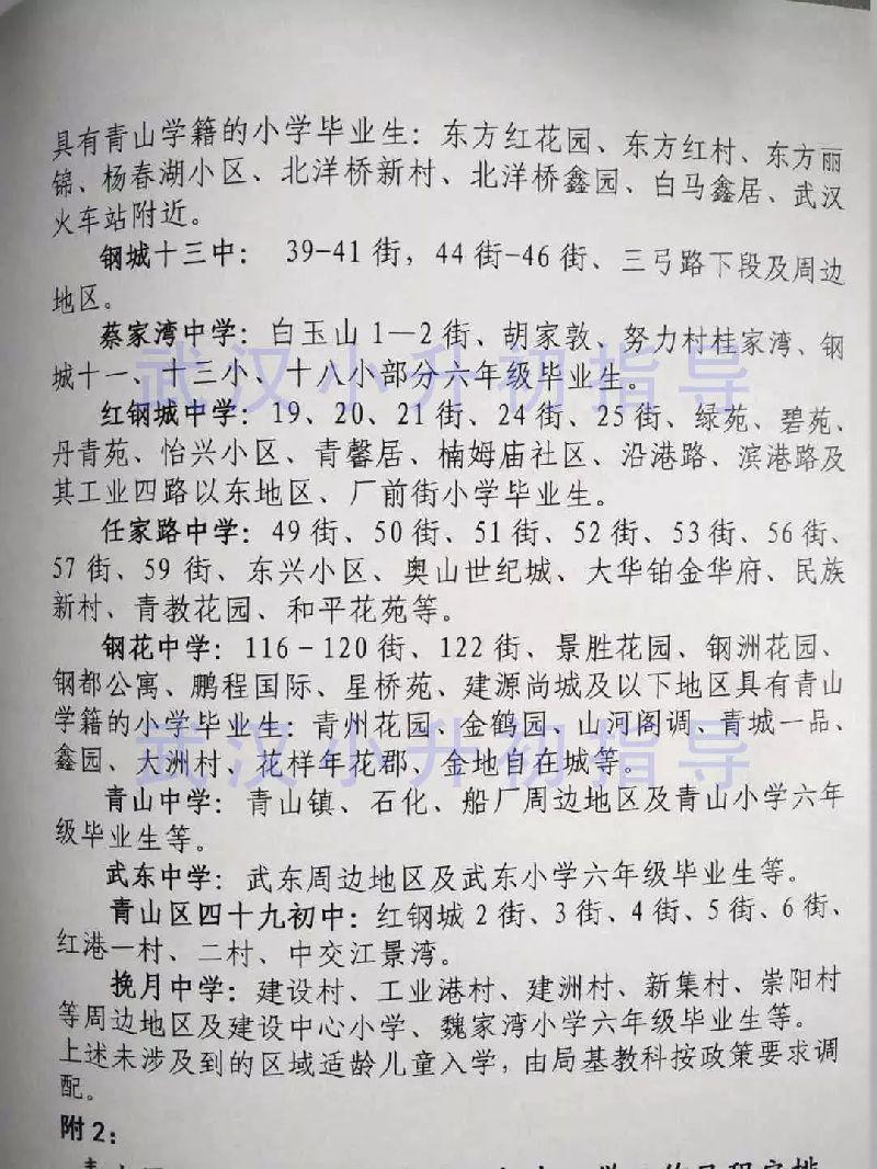2018武汉青山区小升初对口划片一览