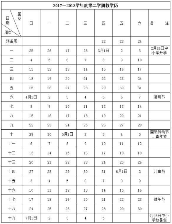 2018年武汉暑假放假时间表 中小学暑假几月到几月