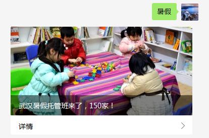 武汉中小学7月5日放暑假