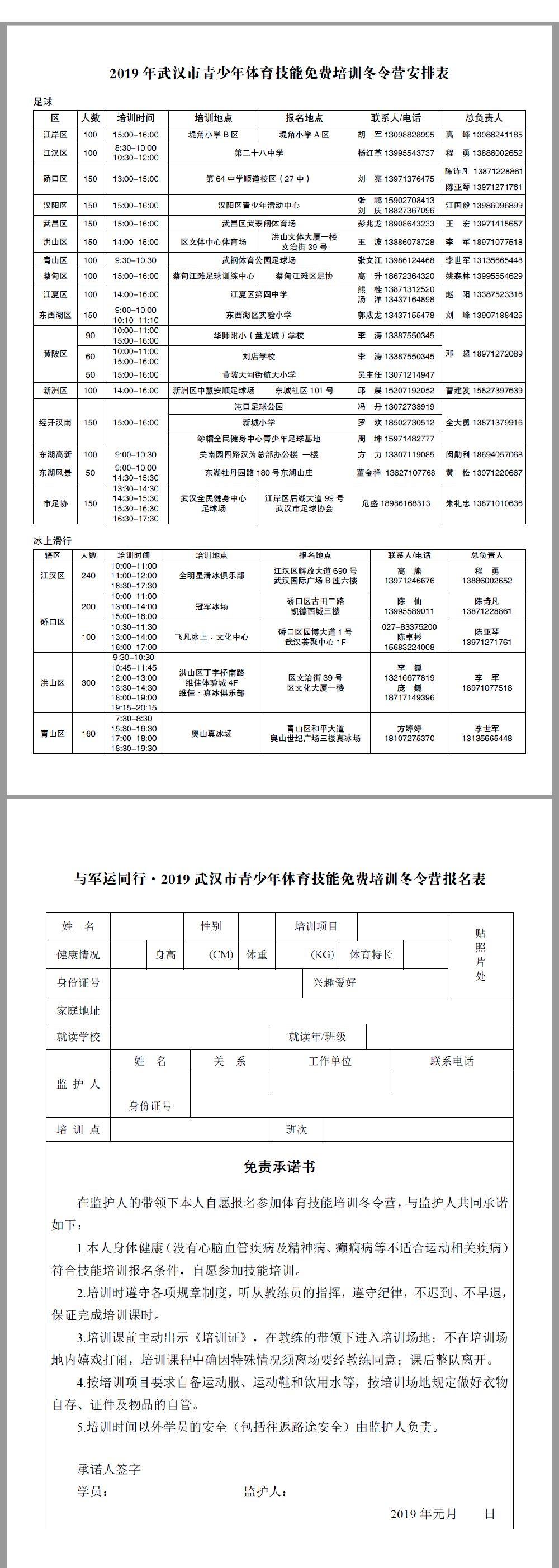 2019年武汉体育技能免费培训冬令营(时间+报名)