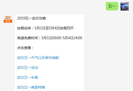 2019武汉五一活动大全(附时间地点门票)