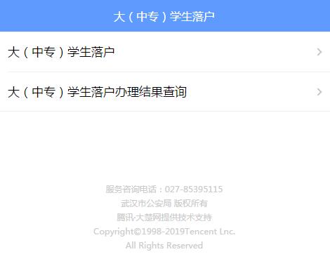 2019年武汉大学生落户网上办理流程