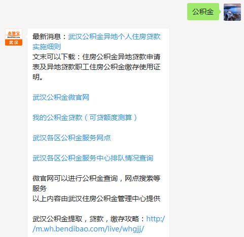 武汉一手房公积金贷款办理条件
