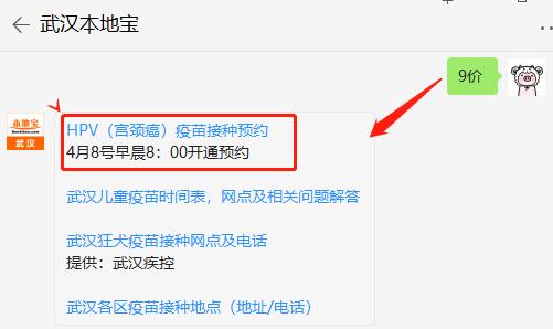 2019武汉九价宫颈癌疫苗预约最新消息(持续更新)