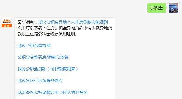 2019武汉公积金提取条件