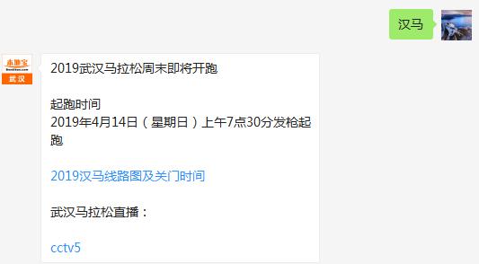 2019武汉马拉松直播哪里看(网址+时间)