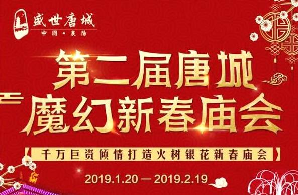 2019武汉周边春节活动 唐城魔幻新春庙会