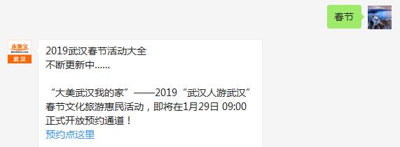 武汉旅游惠民券怎么领取 免费门票领取办法