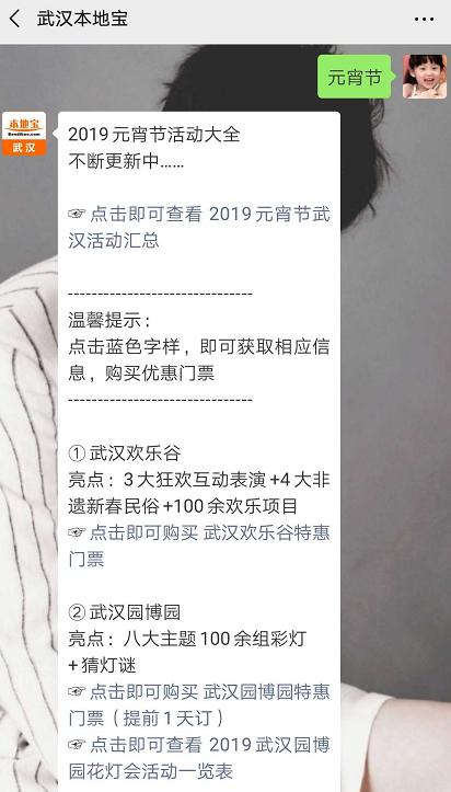 2019武汉元宵节哪里有灯展