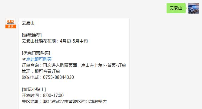 木兰云雾山第十一届杜鹃节游玩指南(时间+门票+交通)