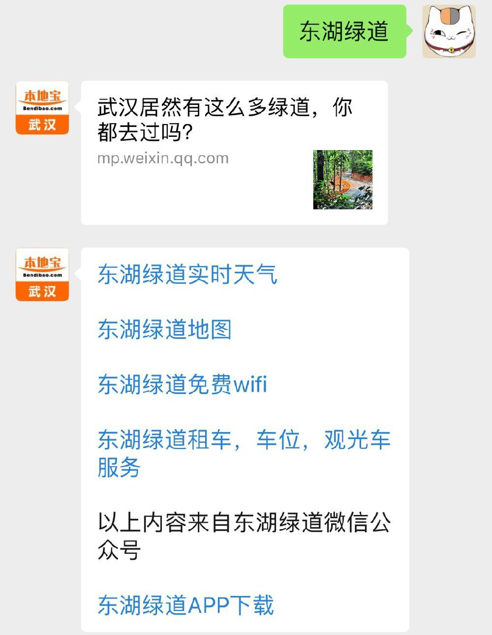 武汉东湖绿道交通指南(公交+地铁+自驾)
