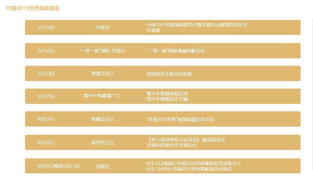 2019世界集邮展(时间+地点+日程安排)