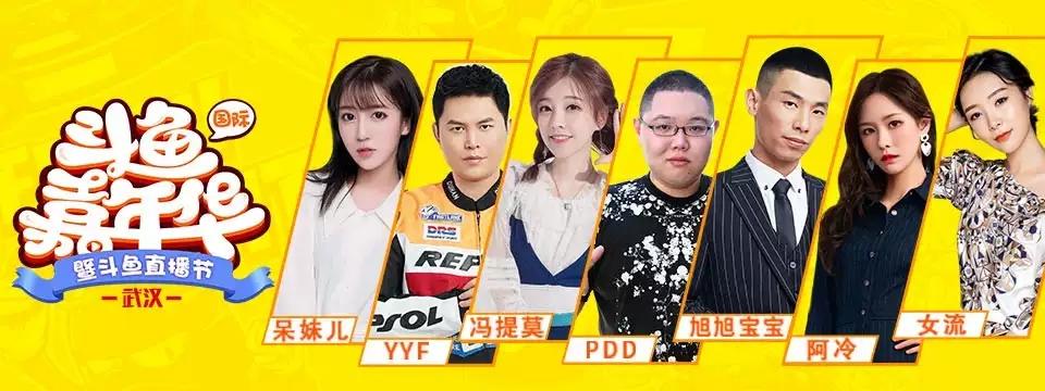 2019斗鱼嘉年华演出活动有哪些?/