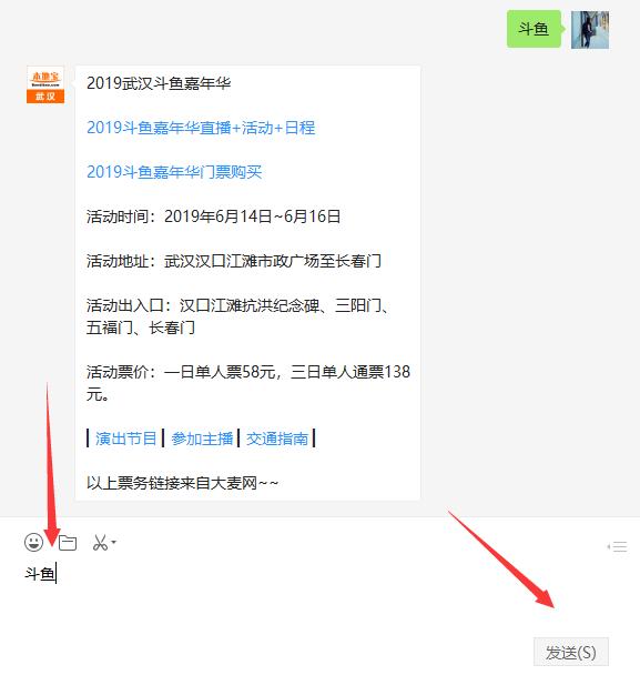 斗鱼嘉年华2019活动总览(时间+地址+主播+节目)