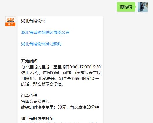 湖北省博物馆门票预约指南