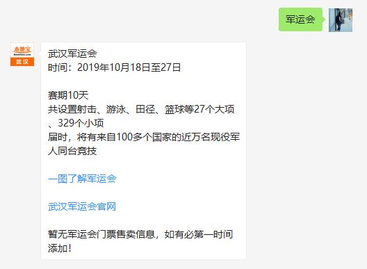 武汉军运会现代五项最新进展