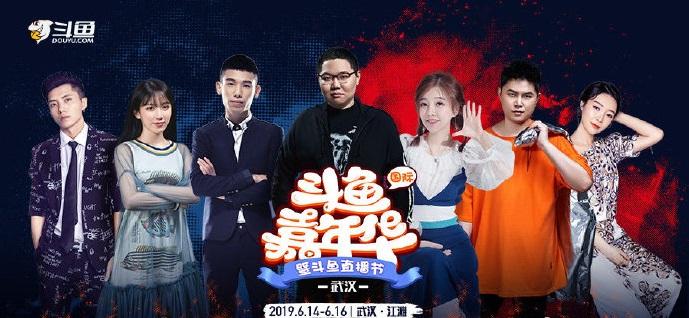 2019斗鱼嘉年华最新海报