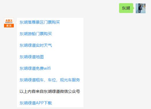 武汉东湖景区好玩吗